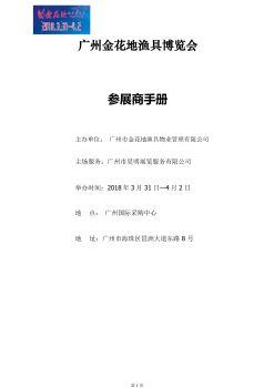 金花地渔具展参展商手册 2.27