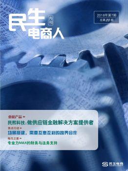 民生电商人-第20期 电子杂志制作平台