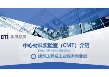 华测(CTI)及中心实验室简介电子刊物