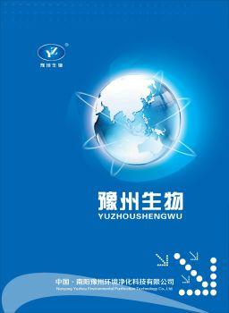 豫州画册-2019版,电子期刊,电子书阅读发布