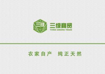 三綠產品圖冊