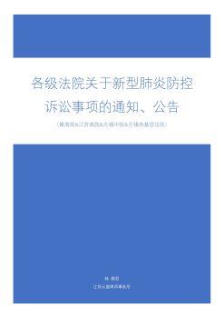 各级法院关于新型肺炎防控诉讼事项的通知公告(最高法院&江苏高院&无锡中院&无锡基层法院)电子书