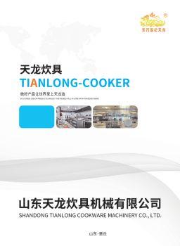 山东天龙炊具机械有限公司,翻页电子画册刊物阅读发布