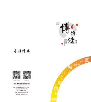博特佳厨业有限公司—电子样册 电子书制作平台