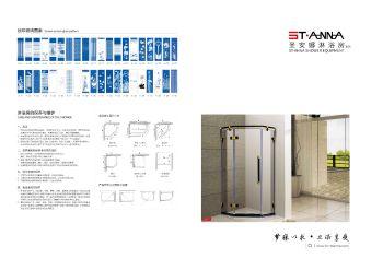 2019圣安娜淋浴房图册