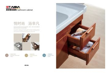 20190501浴室柜综合电子画册