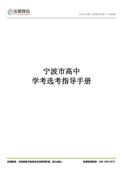 宁波市高中学考选考指导手册