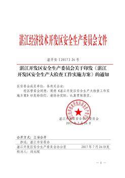 湛江开发区安全生产委员会关于印发《湛江开发区安全生产大检查工作实施方案》的通知电子书