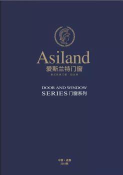 中海国际李总爱斯兰特封窗及阳光房报价电子画册