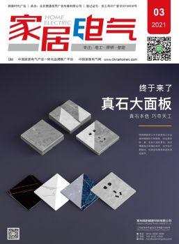 《家居电气》202103电子网刊电子画册 电子书制作软件