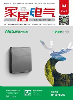 《家居电气》202004电子杂志