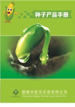 种子产品手册