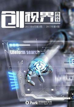 创视界壹周刊第四期