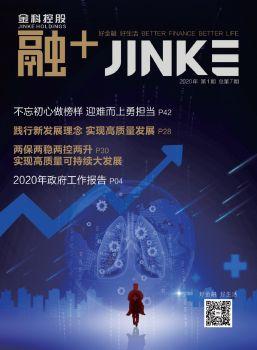 金科控股《融+》2020年第1期 电子书制作软件