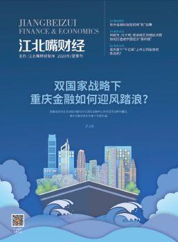 《江北嘴财经》2020年夏季刊 电子书制作软件