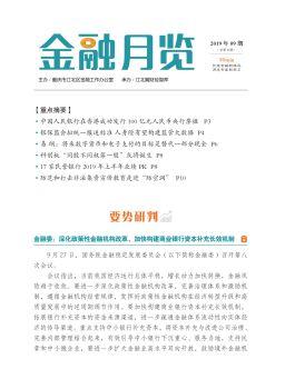 《金融月览》第9期,在线电子杂志,期刊,报刊