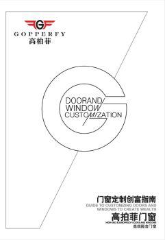 高正磁悬浮自动门电子画册 电子书制作平台
