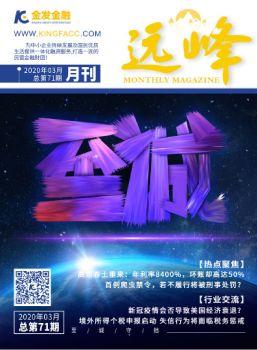 《远峰》2020年03月份总第71期 电子书制作软件