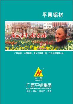 湖南豪锦轩门窗有限公司电子画册