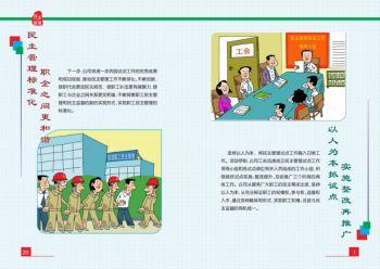 民主管理电子宣传画册
