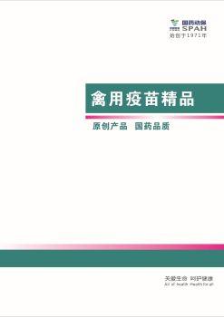 国药动保 禽苗合集 电子书制作平台