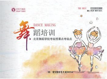 苏州爱星艺舞蹈电子宣传册