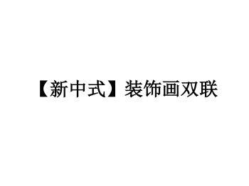 新中式装饰画双联   无LOGO信息版本电子画册