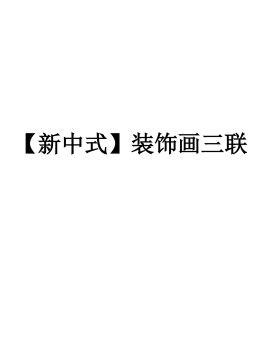 新中式装饰画三联 长条  无LOGO信息版本电子杂志