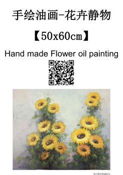 RICH COLOR 花卉油画 50x60cm 电子书制作