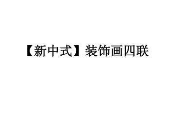 新中式装饰画四联   无LOGO信息版本电子刊物
