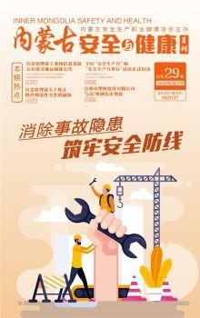 內蒙古安全與健康06月刊 電子書制作軟件