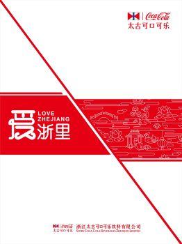 浙江太古可口可樂《愛浙里》內刊 電子書制作軟件