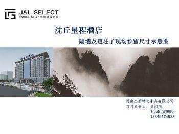 沈丘星程酒店隔墙及包柱子现场预留尺寸示意图电子刊物
