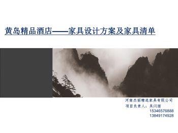 黄岛酒店家具设计方案及家具清单3-31电子画册