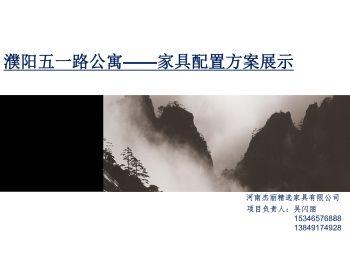 濮阳五一路公寓家具设计展示方案电子画册