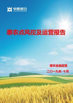 三季度惠農點風控及運營報告