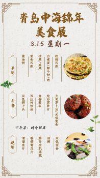 3.15-3.21青岛中海锦年养老公寓菜谱电子画册