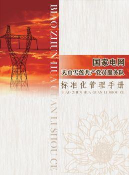 国家电网天山雪莲共产党员服务队标准化管理手册(印刷稿)