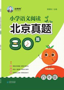 语文阅读  北京真题80篇 四年级 电子书制作软件