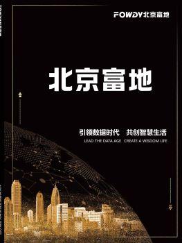 北京富地企业画册
