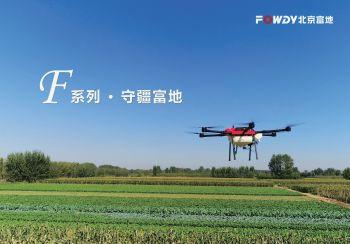 北京富地农业植保无人机宣传画册