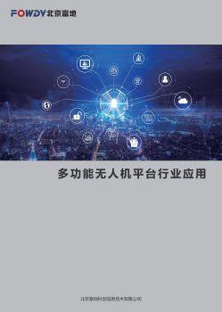 北京富地-多旋翼无人机平台行业应用电子杂志