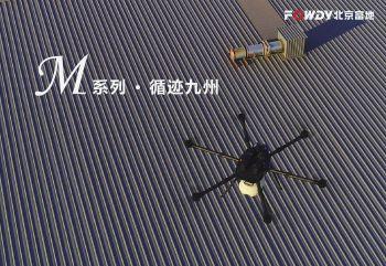 北京富地航空测绘无人机电子杂志