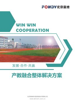 北京富地产教融合整体解决方案电子宣传册