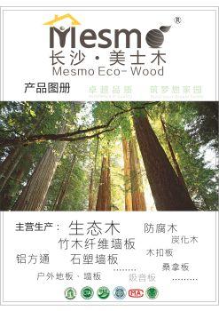 长沙美士木电子产品图册