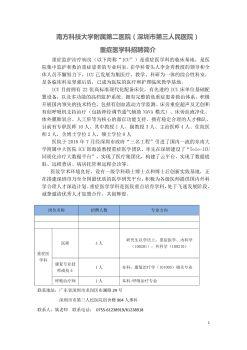 南方科技大学附属第二医院(深圳市第三人民医院)重症医学科招聘电子书