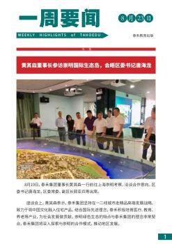泰禾教育  一周要闻  8月23日 电子书制作软件