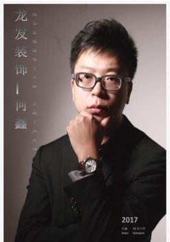 龙发装饰—何鑫宣传画册