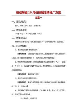 裕成陶瓷10月份终端活动推广方案电子画册