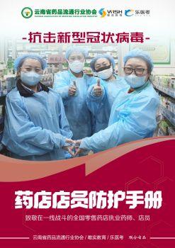 新型冠状病毒防护手册-药店店员版